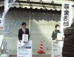 川崎市東日本大震災被災者等支援基金について